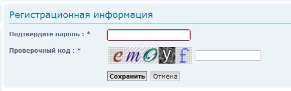 Повышение безопасности ваших форумов: визуальный код подтверждения при регистрации Captch11