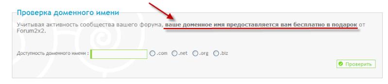 Свое имя домена - бесплатно на Forum2x2 ! Domen10