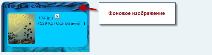 Настройка показа блока с вложенными файлами Fond_i10