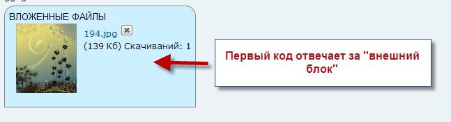 Настройка показа блока с вложенными файлами Kod110