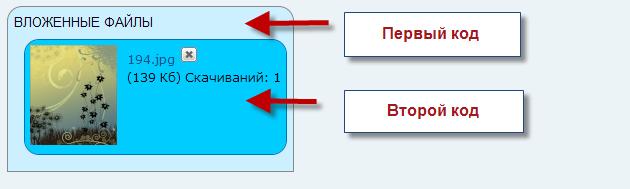 Настройка показа блока с вложенными файлами Kod1an10
