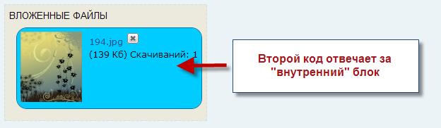 Настройка показа блока с вложенными файлами Kod210