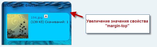 Настройка показа блока с вложенными файлами Margin11