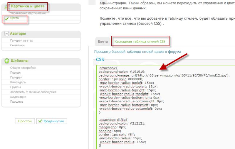 Настройка показа блока с вложенными файлами Pa_css10
