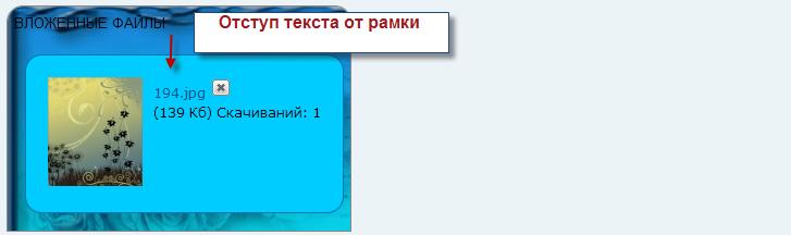 Настройка показа блока с вложенными файлами Paddin10