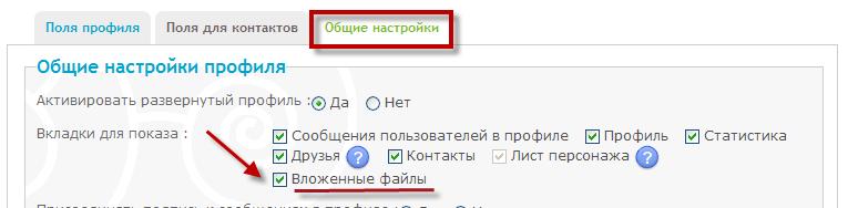 Вложенные файлы Profil18