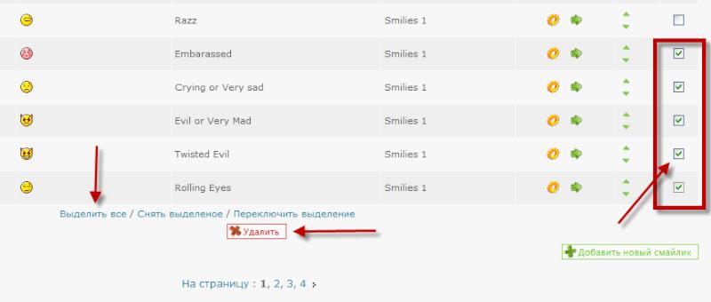 Массовое удаление смайликов и вложенных файлов Smylie10