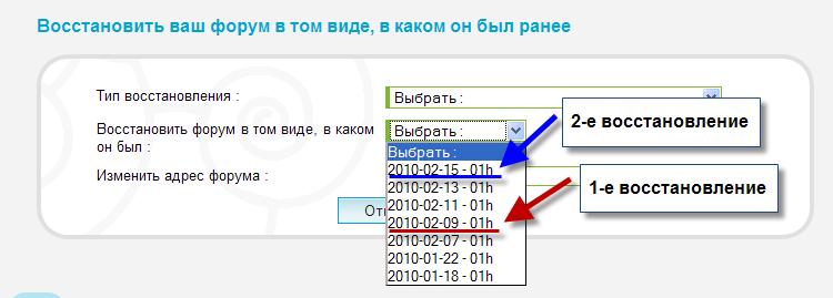 Восстановление форума по резервной копии - туториал Two_ba10