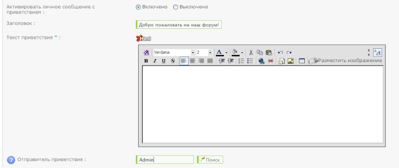 WYSIWYG и больше символов в подписи, больше страниц HTML, новый модуль Facebook Connect и др Welcom10