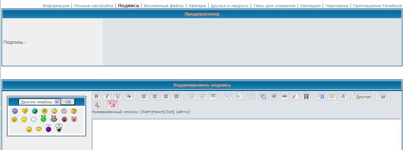 WYSIWYG и больше символов в подписи, больше страниц HTML, новый модуль Facebook Connect и др Wysiwy10