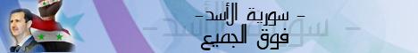 منتدى قرى صافيتا Adv67710