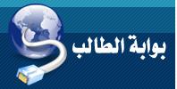 خدمات طلاب جامعة الازهر