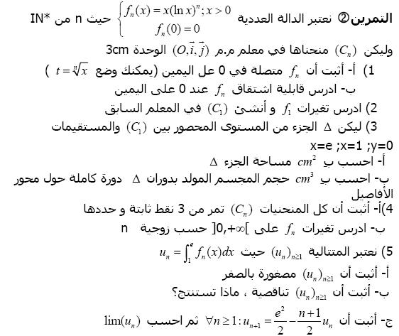 etude d une fonction + integrale 12310