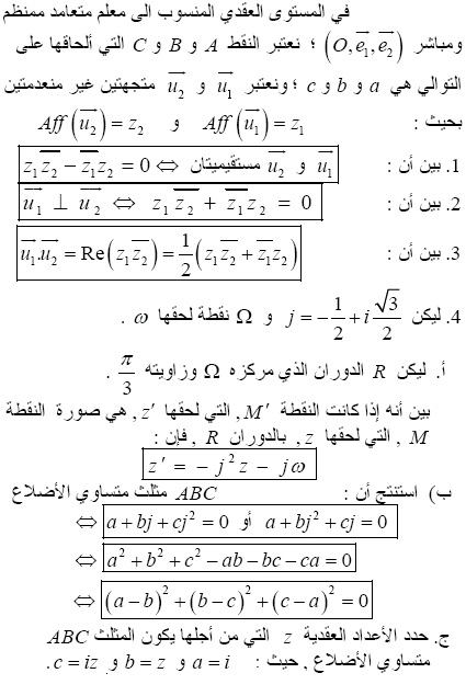 nombre complexe Hhd10