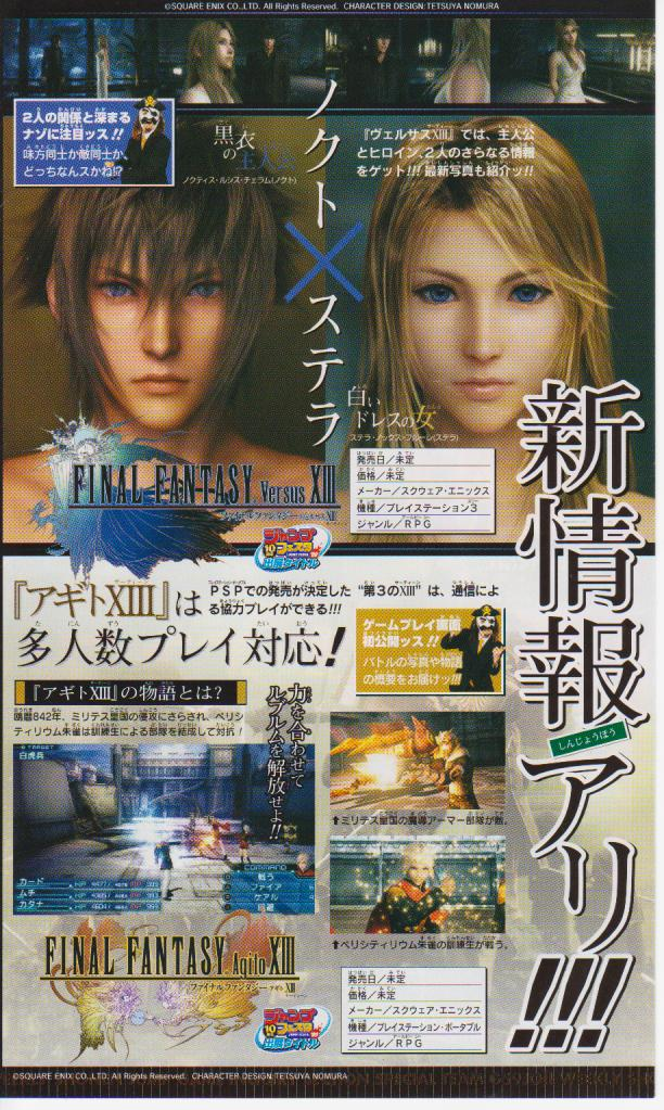 Final Fantasy XIII: Fabula Nova Crystallis [PS3/360/PSP] - Página 4 0510
