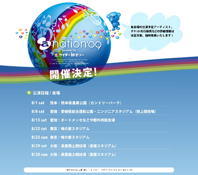 A-Nation 09 Nouvelle tracklist 08/09 [+Photos Tokyo] A09n10