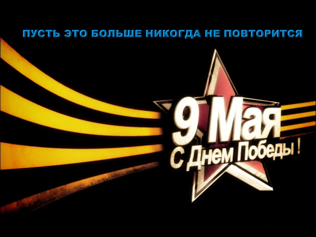 Советские праздники - Страница 2 9_may10