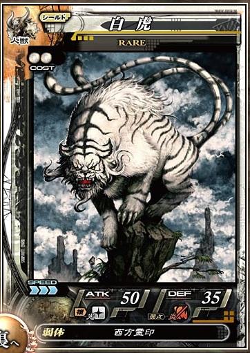 Final Fantasy Byakko10