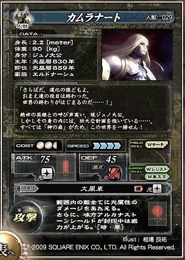 Final Fantasy Kam_ba10