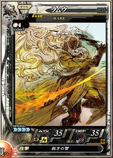 Final Fantasy Ramuh10