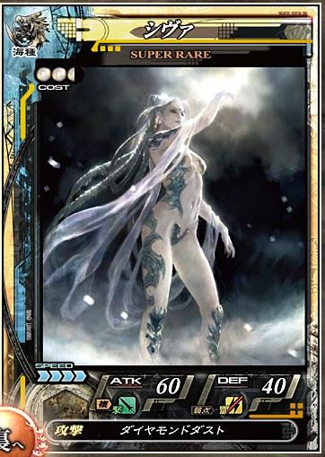 Final Fantasy Shiva10