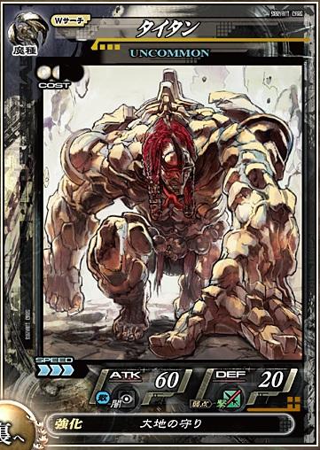 Final Fantasy Titan10