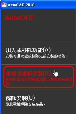 [討論] AutoCAD 2010 你使用了嗎?  (BUGS..回報區) Aoc_111