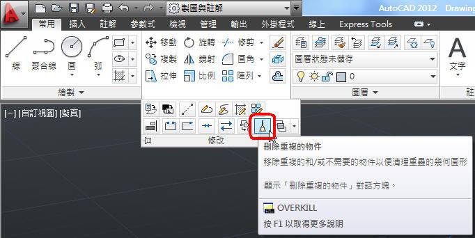 AutoCAD 2012 新功能介紹 Aoc_1111
