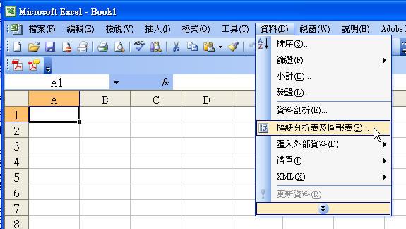 AutoCAD +  Excel 數量計算 Aoc_122