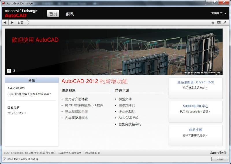 AutoCAD 2012 新功能介紹 Aoc_217