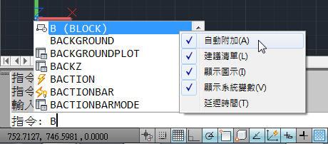 AutoCAD 2012 新功能介紹 Aoc_412