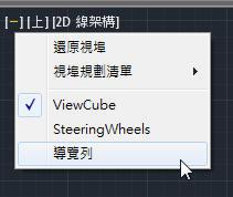 AutoCAD 2012 新功能介紹 Aoc_711