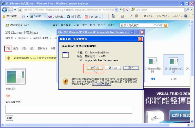[教學]AutoCAD Express中文化版-安裝 J034110