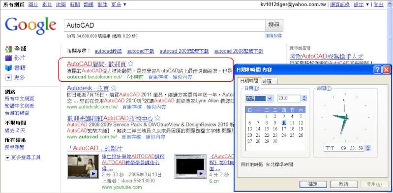 AutoCAD關鍵字 Google搜尋 第一順位 J034610