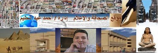 مـوقـع الصحافـة والإعــــــــــلام