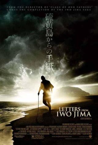 Iōjima kara no tegami ====> Lettres d'Iwo Jima. Lettre10