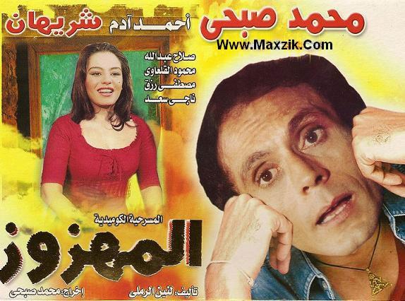 المسرحيه الكوميديه النادره  المهزوز 41198710