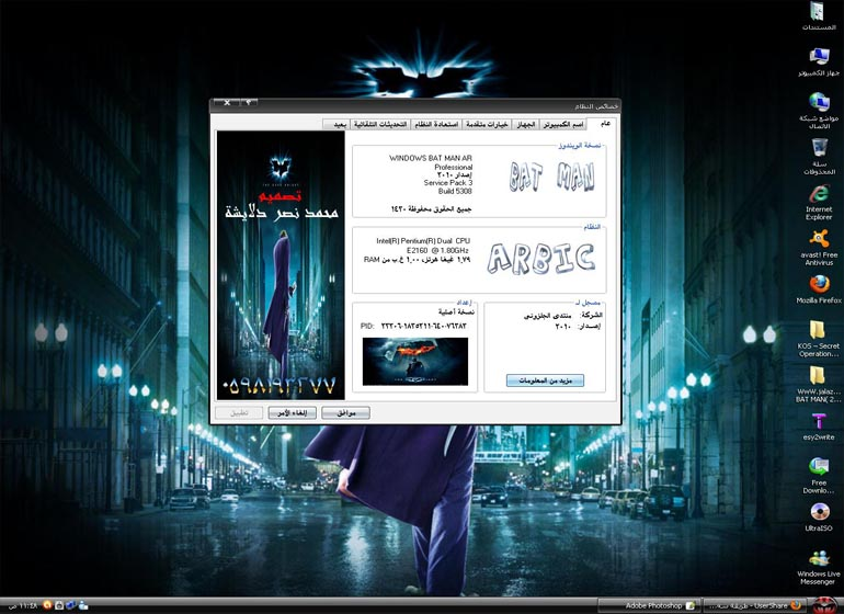 حصريا على ملك الكمبيوتر الوندوز الخيالي والرائع windows batman 2010 arbic  276