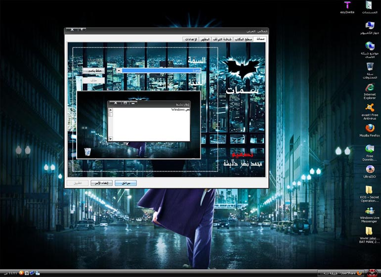 حصريا على ملك الكمبيوتر الوندوز الخيالي والرائع windows batman 2010 arbic  365