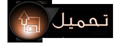الاصدار النهائي للمرعب الفايروسات avast! 7.0.1407 2012 بثلاث اصدارته + متعدد اللغات من ضمنها اللغبة العربية 437