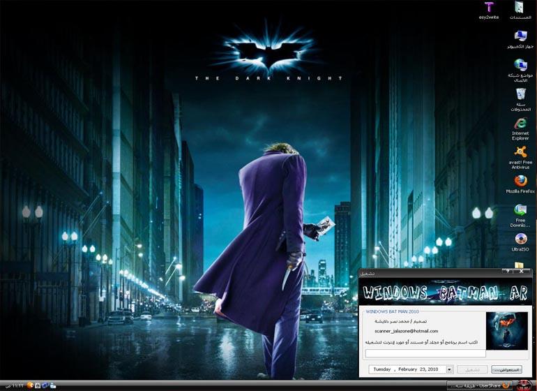 حصريا على ملك الكمبيوتر الوندوز الخيالي والرائع windows batman 2010 arbic  458