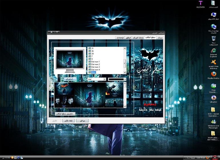 حصريا على ملك الكمبيوتر الوندوز الخيالي والرائع windows batman 2010 arbic  560