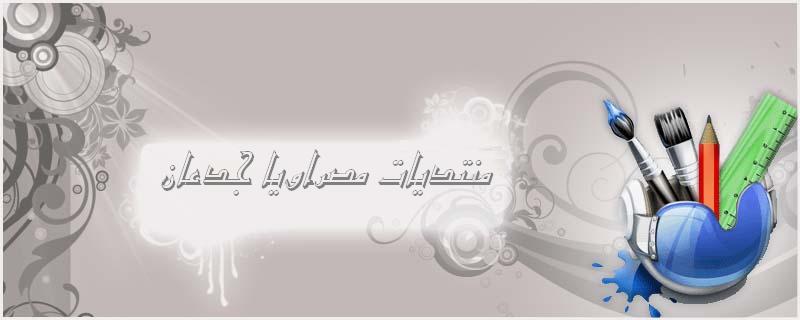 مصراويا جدعان-MaSrAwYa GiD3aN