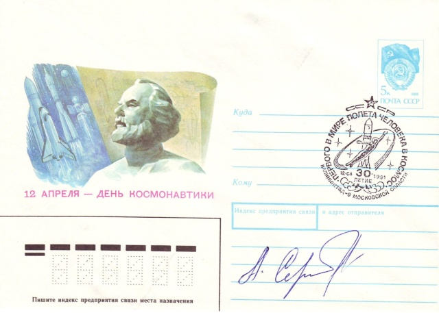 Une enveloppe avec Bourane pour le jour de la cosmonautique 1991_011