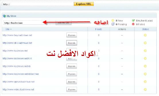 تسجيل موقعك بـمحرك البحث Yahoo 2-5-2010