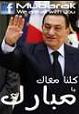 (منتدى محبى الرئيس مبارك)