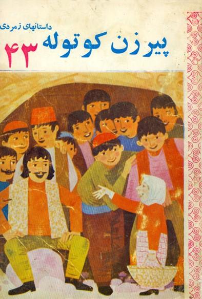 کتابها , داستانها , نوار قصه ها و مجلات دوران کودکی(مصور - کاست  و ...) - صفحة 4 Scan0081