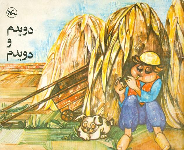کتابها , داستانها , نوار قصه ها و مجلات دوران کودکی(مصور - کاست  و ...) - صفحة 6 Scan0088