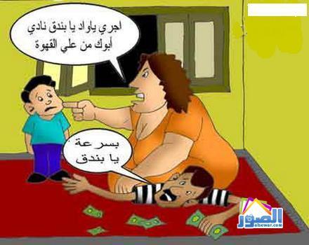 كاريكاتير مضحك - صفحة 14 319