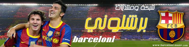 برشلوني barceloni